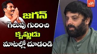 YCP Krishnudu About Jagan Victroy Celebration | AP CM Jagan