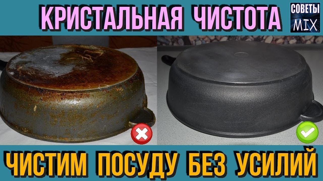 Чистка сковородки в домашних условиях от нагара 324