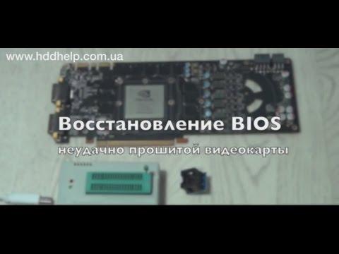 восстановление прошивки bios видеокарты www.hddhelp.com.ua/remontvideokark.htm