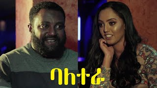 ባለ ተራ ሙሉ ፊልም Bale Tera Ethiopian full movie 2020