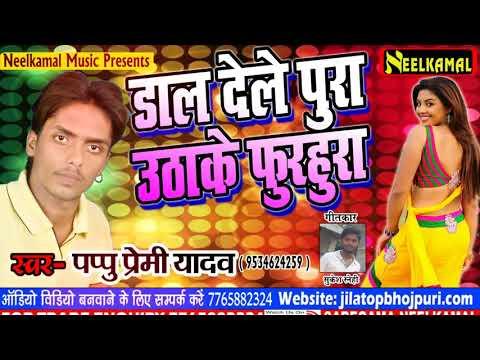 2018 Arkestra song - डाल देले पुरा उठाके फुरहुरा - Dal Dele Pura Uthake Furhura - Pappu Premi Yadav
