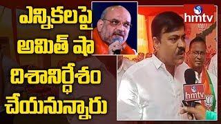 ఎన్నికలపై Amit Shah దిశానిర్ధేశం చేయనున్నారు - BJP MP GVL Narasimha Rao | Rajahmundry | hmtv