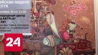 Выходные в столице: катки, рождественская ярмарка, спектакли и мультфильмы - Россия 24