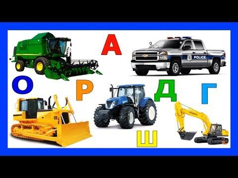 """Машинки на букву """"А"""". Алфавит для малышей - обучающее видео от Рыжего Ёжика"""