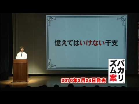 【DVD】2010年3月24日発売!バカリズムライブ番外編『バカリズム案』