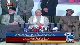 Ex President Asif Ali Zardari and Tahir ul Qadri Press Conference | 16 Jan 2018 | 24 News HD
