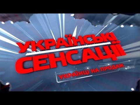 Українські сенсації. Українці на продаж