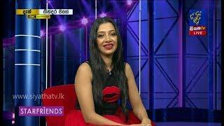 Gindara Wage | Sachini Ayendra | 2019 - 02 - 12