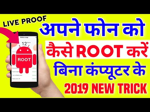 Root Any Android Phone Without Computer || New Rooting Method || ROOT & BE THE KING