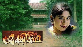 Malayalam Full Movies HD | Oru Yakshi Kadha | Horror Movies Full Length Movies | Malayalam Movies