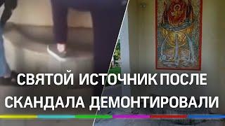 Святой православный источник, в котором мыли ноги кавказцы, демонтировали