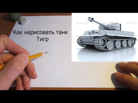 Видео как нарисовать танк Тигр карандашом поэтапно