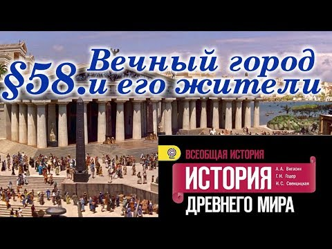 История 5 класс. §58. Вечный город и его жители