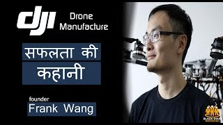 Drone Manufacturer DJI Success Story in Hindi | Founder Frank Wang