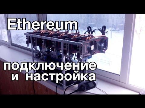 Гайд. Как подключить, настроить майнинг Ethereum (ETH)