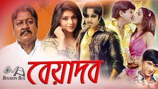 BEYADOB ( বেয়াদব ) - Rubel  | Subrina | Dildar | Bangla Full Movie HD