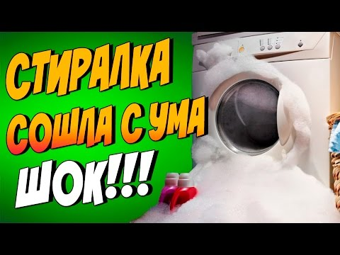 Стиральная машина извергает Пену!!! ШОК !!! Эксперименты