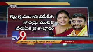 Political Mirchi : Masala News From Telugu States - 22-02-2019 - TV9
