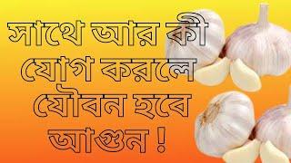 কয়েক টুকরো খান এক রাতের মধ্যেই ফলাফল। bangla sex tips