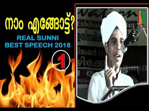 Sunni Best Speech 2013 Naam Engottu 1 video