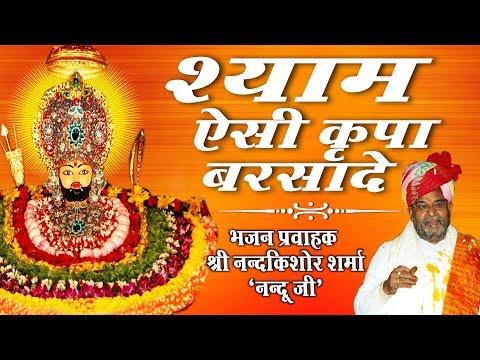 Beutiful Shyam Bhajan #Shyam Aisi Kripa Barsade #Devotional #Nandkishor Sharma #Saawariya
