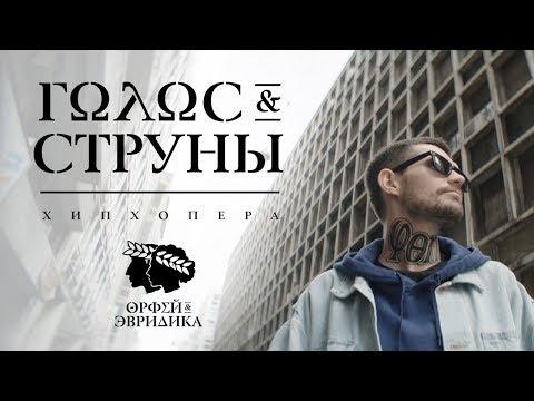 Noize MC — Голос & Cтруны (Хипхопера «Орфей & Эвридика»)