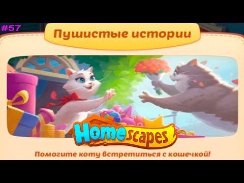 HomeScapes Дворецкий Остин #57 Пушистые Истории! Детское игровое Видео как Мультик