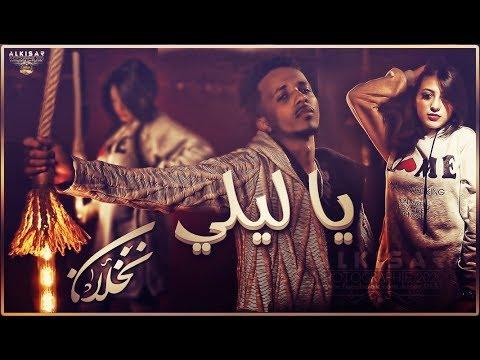 نخلان - يا ليلي (فيديو كليب حصري) | Nkhlan - Ya Lili (Official Music Video)