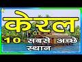 KERALA | 10 Best Places To Visit 👈 | केरल घूमने के 10 प्रमुख स्थान | Hindi Video | 10 ON 10