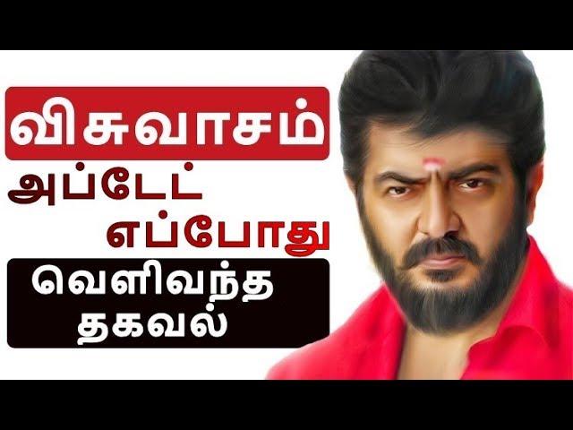 விசுவாசம் அப்டேட் எப்போது? வெளிவந்த தகவல்| Thala Ajith mass| Viswasam Teaser |  Vijay62 | Tamil News