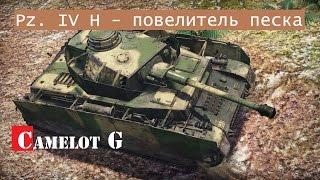 Повелитель песка. Медаль Пула! Pz. IV H ПЗ4 h самый полный Гайд (обзор) World of Tanks(wot) вот.