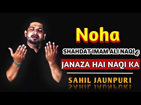 Noha Shahadate Imame Naqi as|  Sahil Jaunpuri Nauha  Hijri Haye Naqi (A.S) Maula