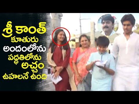 Actor Srikanth Family Visits Tirumala Temple | Actor Srikanth Daughter | Telugu Trending