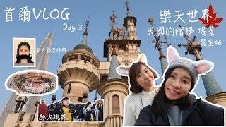 首爾VLOG|樂天世界 | 遊走梨大 & 弘大| 韓燒 EP 3