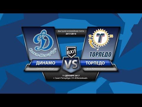 ВХЛ Динамо - Торпедо У-К 11.12.2017