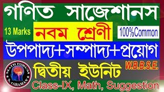 "CLASS IX, MATHEMATICS ""GEOMETRY""SUGGESTION 2018// math Suggestion for 2nd evaluation, unit test."