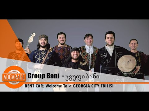 Group Bani Caucasian Story - ჯგუფი ბანი კავკასიური ბალადა