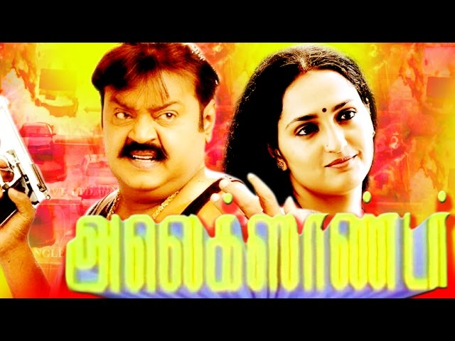 Super Hit Tamil Movie | ALEXANDER | Vijayakanth & Sangita