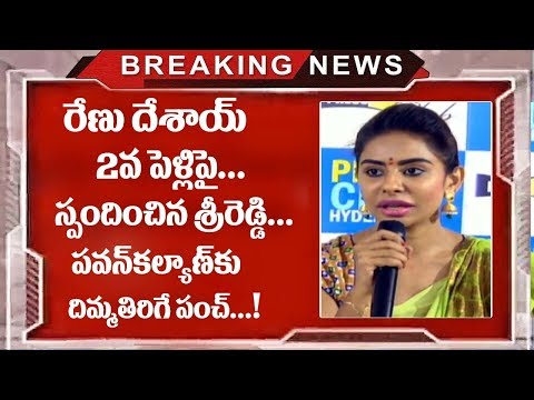 Srireddy Responds on Renudesai 2nd Marriage | Pawankalyan | Renudesai | TopTeluguMedia