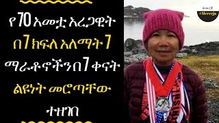 ETHIOPIA - the 70-year-old runner who ran 7 marathons on 7 continents in 7 days