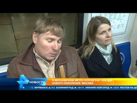 В московском метро начали курсировать поезда нового поколения Москва