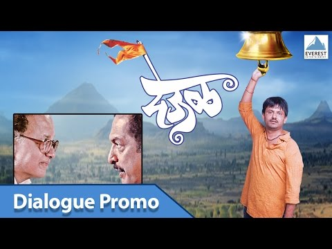 Agadi Shunya Minutat Pochto - Dialogue Promo From Deool