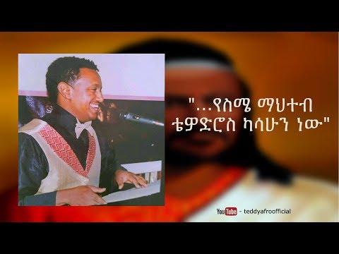 Teddy Afro - Yesime Mahitem