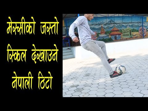 Download Messi जस्तै स्किल देखाउने नेपाली ठिटो Reewaz Thakuri Crazy Free Style Football Skills