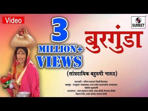 Burgunda (sampradaik Bahurupi Bharud) - Sachin Maharaj Bidawe (vairagkar) - 2. Burgunda Hoil Ga video