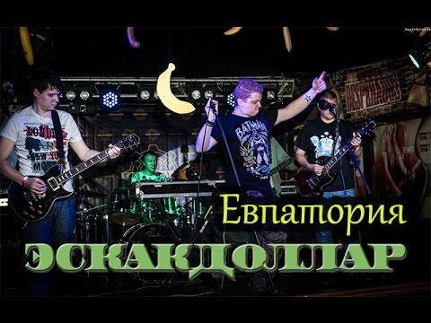 Ляпис, трубецкой, евпатория, lyapis, trubeckoy, evpatoriya