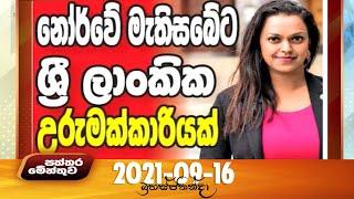 Paththaramenthuwa - (2021-09-16) | ITN