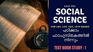 No : 1 | പഠിച്ചു തുടങ്ങാം - പാഠ പുസ്തകത്തിൽ നിന്നും | Social Science | Easy PSC | Kerala PSC |