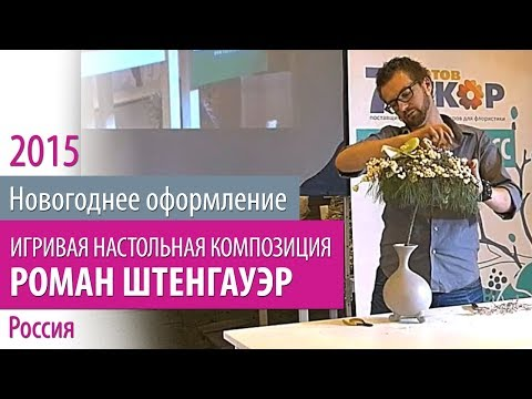 7ЦВЕТОВ-Декор мастер-класс «Новогоднее оформление 2015: дом и коммерческие пространства» (12/30)