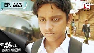 Crime Patrol - ক্রাইম প্যাট্রোল (Bengali) - Ep 663 - Complaint -  23rd Apr, 2017